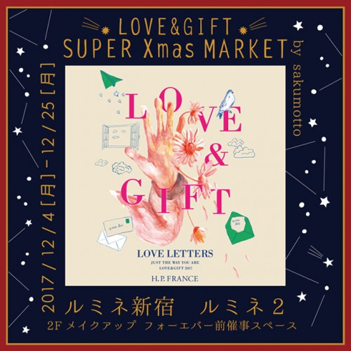 LOVE & GIFT SUPER Xmas MARKET